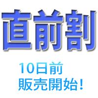 【直前割】朝食付き最安値1人6,050円〜10日前より販売開始!急遽お部屋が空いた日限定!