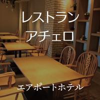 【モエシャン♪/2食付】洋食特別フルコースとお部屋にモエシャンプレゼント♪