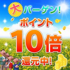 【ポイント10倍】楽天ポイント10%ゲット!得々広間会食場プラン(夕朝食付)