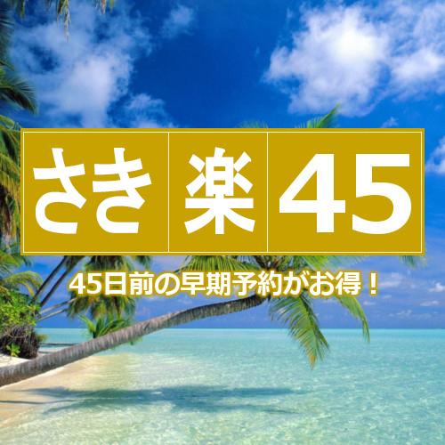 【さき楽45】45日前予約!残りわずかの特別プラン