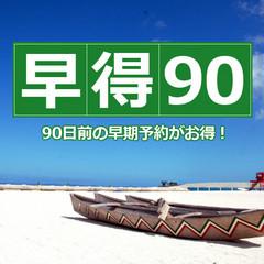 【シングル】さき楽 90日前◆まだ間に合う!手軽にステイ