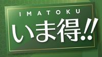 【いま得】コメダ珈琲朝食付!!地下鉄栄駅近・徒歩3分・男女別大浴場あり!