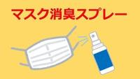 【マスクが手放せない今だから】マスクスプレー付き素泊り!東山線栄駅近・徒歩3分・男女別大浴場あり!
