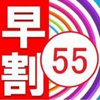 【さき楽】【55日前早割】◇素泊り◇ポイント2倍でお得に宿泊