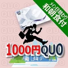 【QUOカード1,000円付】☆メイン日替わり和定食☆プラン《最上階 大浴場あり》
