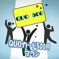 ※GoTo対象外※【QUOカード500円付】☆新・コメダモーニング☆プラン
