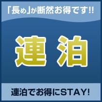 【事前カード決済限定 連泊ステイ・素泊り】京都散策のあとは大浴場でのんびり