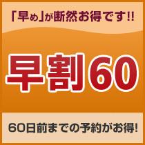 【さき楽60日素泊り】京の旅・思いたったらスグ予約♪素泊り