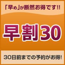 【さき楽30日素泊り】京の旅・思いたったらスグ予約