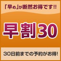 【早割30】早めの予約が断然お得!30日前早期割引プラン (2名様利用)