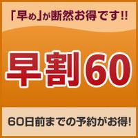 【さき楽60!事前カード決済】早めの予約が断然お得!60日前早期割引プラン (2名様利用)