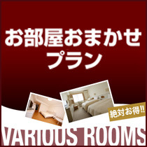 【RUN OF HOUSE】お部屋おまかせプラン(1名様利用)