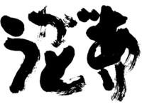 【3月・4月限定♪ 幹事さん必見!】歓送迎会・謝恩会プラン1泊2食付