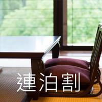 【連泊割プラン】2泊以上で2000円オフ◆時間はたっぷり!好きなことをするプチバカンスへ
