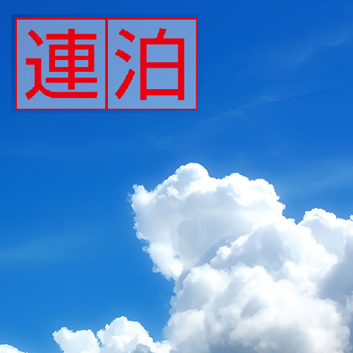 <連泊プラン>お1部屋1泊につき3000円OFF☆連泊でお得にSTAY!!(素泊)