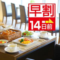 【さき楽14/朝食付】朝食付/ルームサービスもOK/14日前までご予約で1泊最大2000円OFF