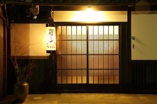 京町家を1軒丸ごとカップルからグループまで貸切