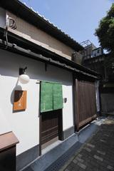 【直前予約割引】一日一組限定 高台寺すぐ側の京町家一棟貸し切りのお宿 【特典付き】