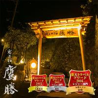 【鷹勝 秋のおすすめディナー】 シルバープラン♪