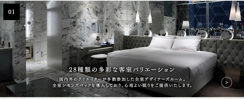 魅力①客室