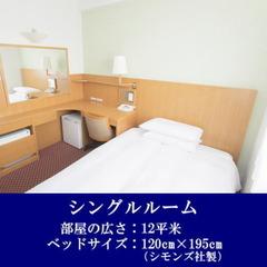 【VJAギフトカード1,000円】付プラン (素泊り)