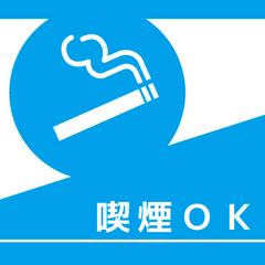 【喫煙確約】心斎橋駅から徒歩2分!シンプルステイプラン<素泊まり>【最大20%OFF!】