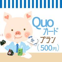 【タイムセール】【QUOカード500円付】出張応援プラン(朝食付き)