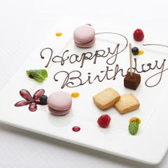 【記念日】母の日や父の日にも。大切な人に贈る上質な旅〜シェフ特製ケーキ・花束・乾杯酒付〜<2食付>