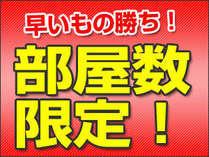 【1階限定】ギリギリ価格に挑戦!!プラン(喫煙室のみ)※朝食無料サービス付
