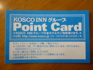 【金・日・月限定】コスコインカードポイント2倍プラン※朝食無料サービス付