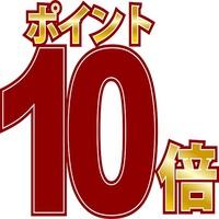 【楽天ポイント10倍】☆スタンダード☆ポイントアップ♪