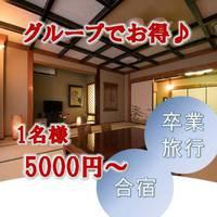 【グループプラン♪】【素泊まり】みんなでシェア♪人数が多い程お得!10名で何と!!お一人様5千円!!
