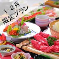 ◆1月2月限定◆年末年始お休みが取れないあなたへ【旬魚3種盛×豊後牛すき焼き】ピークをずらしてお得♪