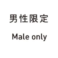 男性(割引)