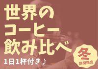 【世界へようこそ!日本で海外気分!?】冬限定☆世界のコーヒーを毎日1杯飲めちゃいます!!♪
