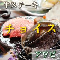 名鉄海上観光船20%OFF【メイン料理をチョイス!】鮑または牛ステーキ?あなたはどっち?