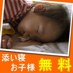 【ファミリー大歓迎!】添い寝の≪お子様無料≫ どーんとお刺身盛付きファミリープラン♪