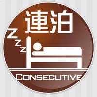 【期間限定】長期滞在・テレワークプラン◆14連泊〜◆朝食付き