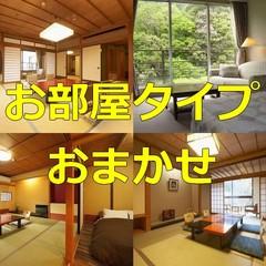 【おまかせ客室】和室・洋室ホテルおまかせのお部屋です