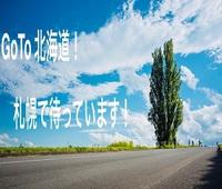 【GoTo!札幌! 鉄板ラウンジ旬¥5000食事券付きお得プラン☆】〜朝付き〜