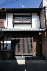 京都町家一棟貸切り 禁煙・インターネット