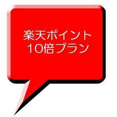 【ポイント10倍】エコノミーシングル1日限定3ルーム楽天ポイント10倍プラン