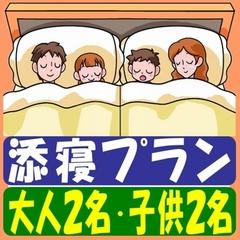 【ファミリー/添い寝無料】【1ルーム2ベット・ツイン】素泊り【駐車場無料】