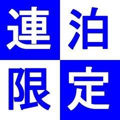 ☆平日2連泊以上〜限定☆シングル素泊りプラン【Wi−Fi完備】(駐車場無料)