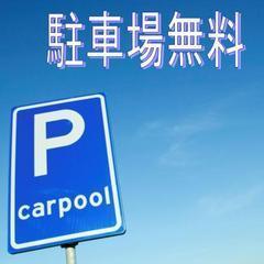 【平日限定】◇ビジネス!一人旅)♪応援素泊りプラン【Wi−Fi完備】(駐車場無料)