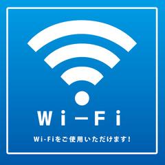 【ポイント10倍】ポイントゲッターさんご用達♪素泊りプラン【Wi−Fi完備】(駐車場無料)