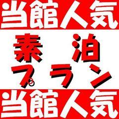 【日曜*祝日限定】☆大バーゲン素泊りプラン☆【Wi−Fi完備】(駐車場無料)