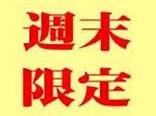 【週末、休日限定】×【禁煙】×【朝食付】≪シングル24H浅草橋スティ≫〜♪満喫プラン〜