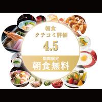 【 朝食無料 】クチコミ評価4.5点!開業から大人気のGB朝食をプレゼント ☆ 1日5室限定 ☆
