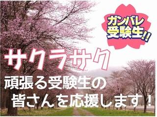 【合格祈願】受験生応援プラン♪♪ ☆受験会場まで無料送迎の特典付き☆